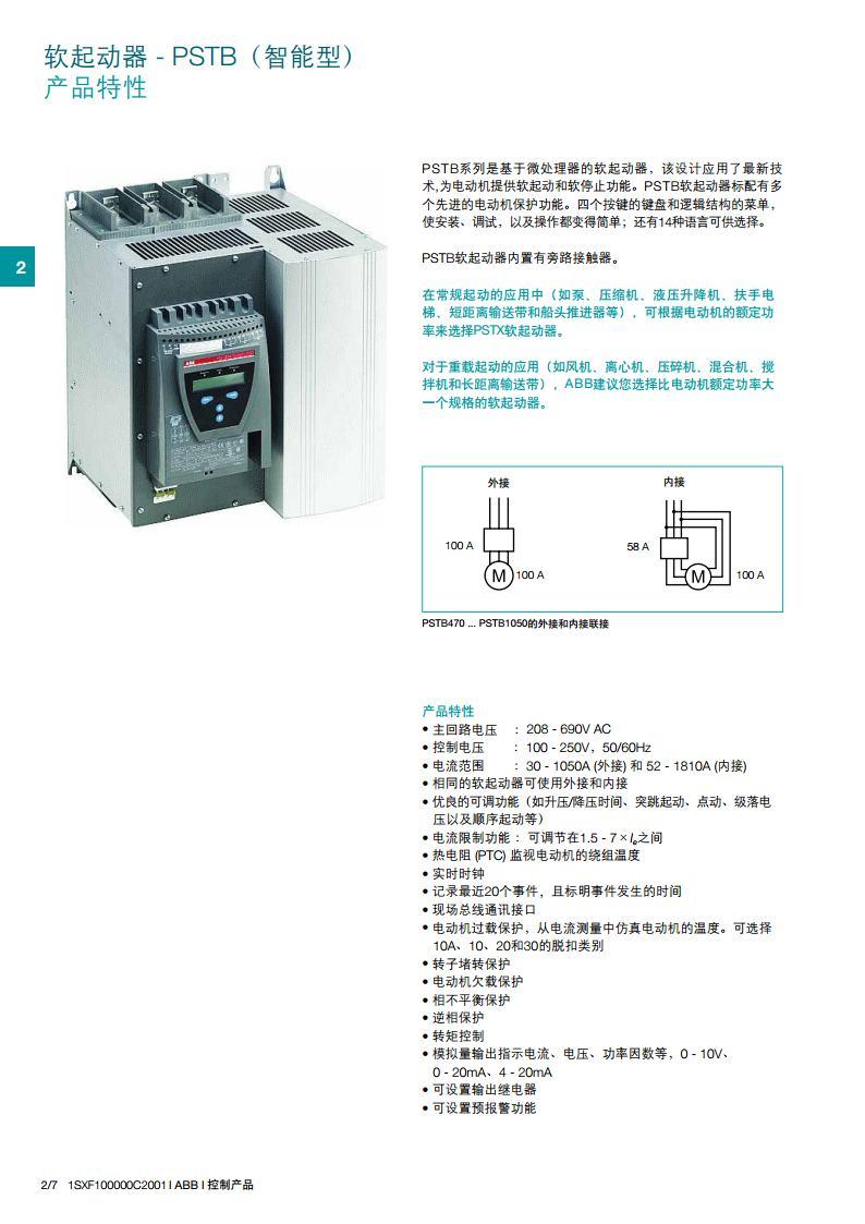 abb软启动器psr37-600-70 控制电压100 - 240vac,18.
