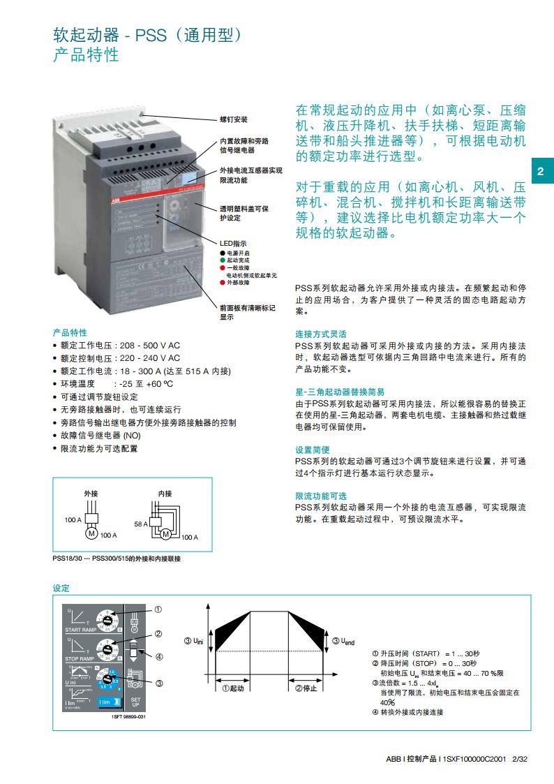 abb软启动器psr30-600-70 控制电压100 - 240vac,15kw
