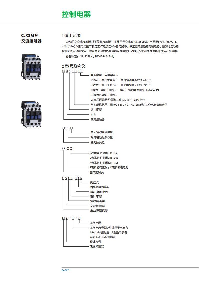 80a 辅助触点1常开+1常闭 热继电器可以配 jrs1 或(nr2) 正泰交流接触