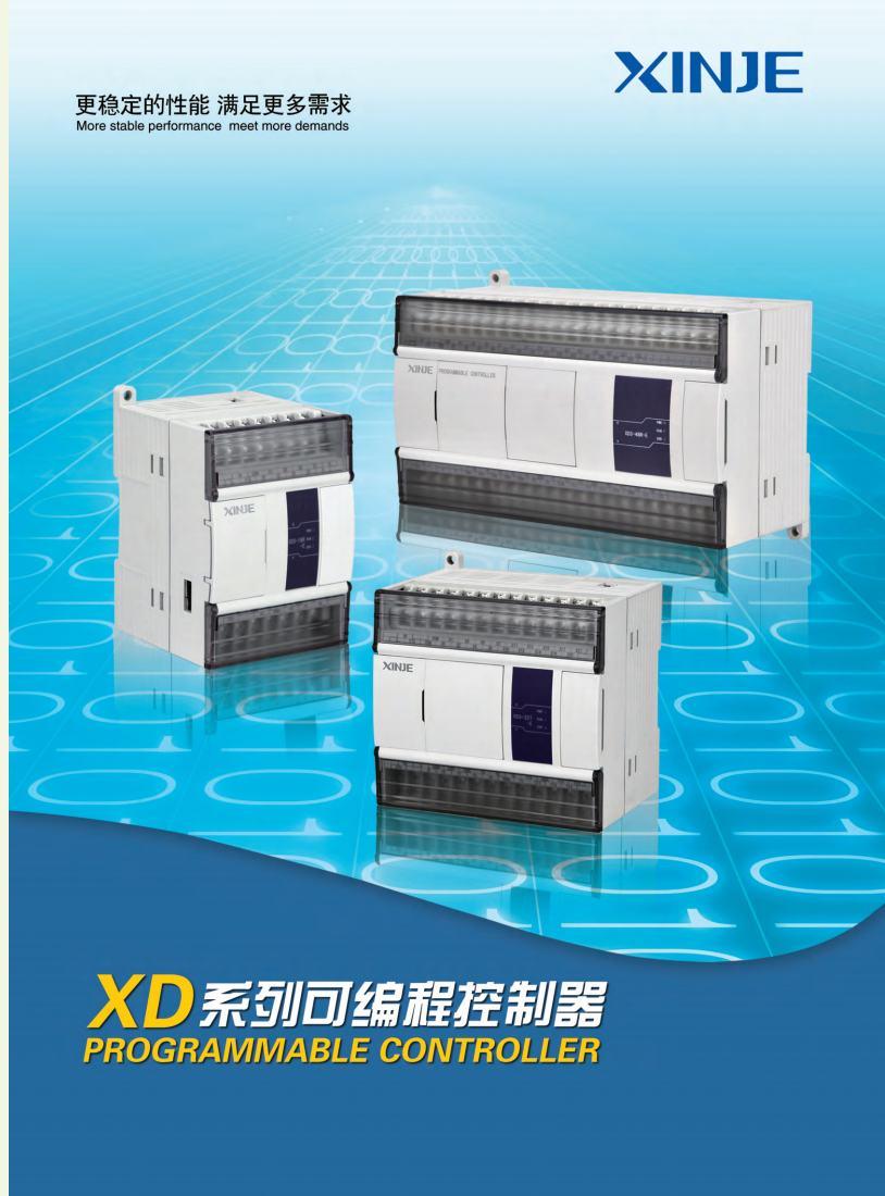信捷plc xd3 主机 16入/16出,继电器输出,ac90~265v供电,支持 485