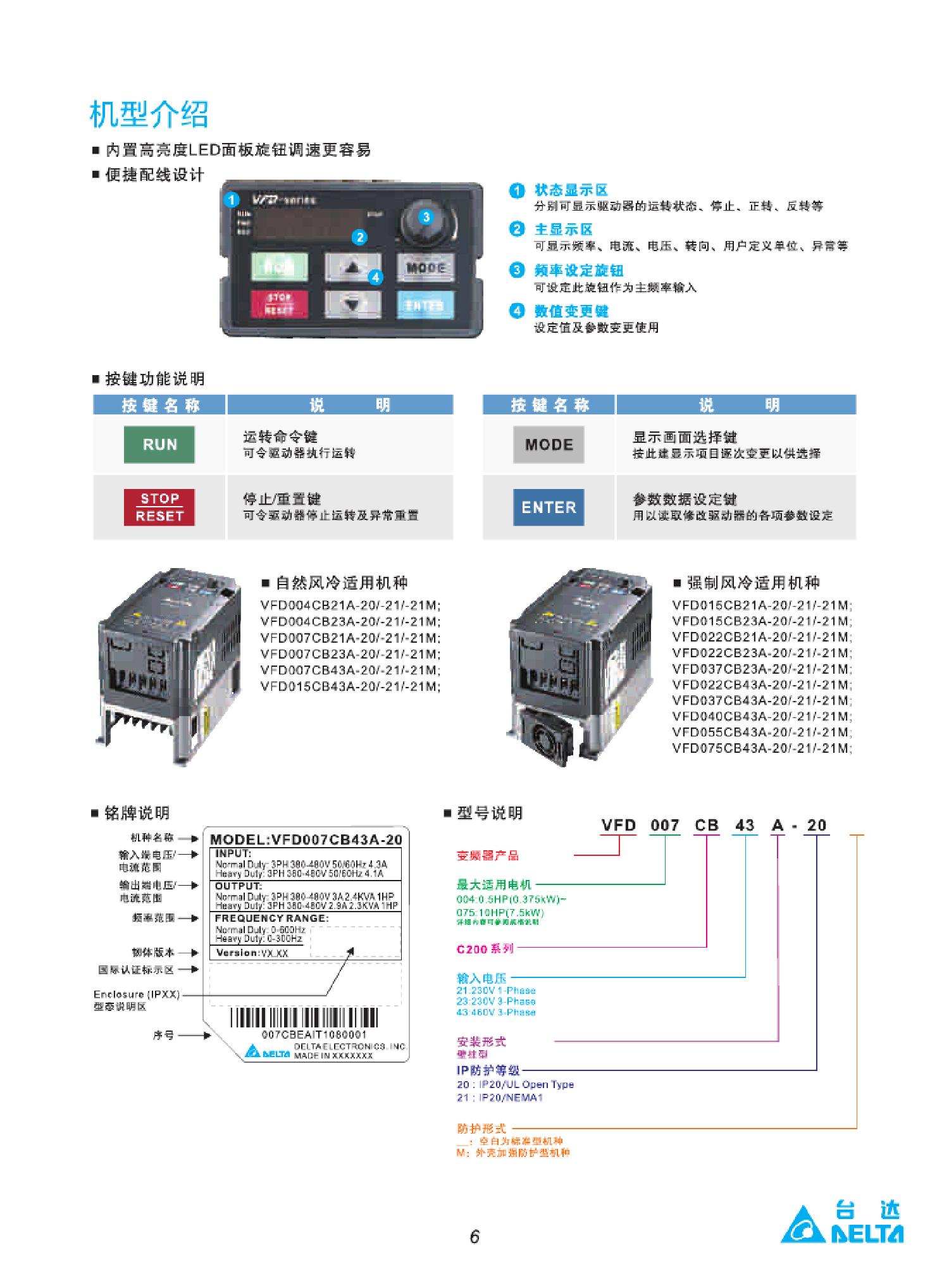 台达变频器c200系列 小型控制矢量型 vfd007cb43a-20