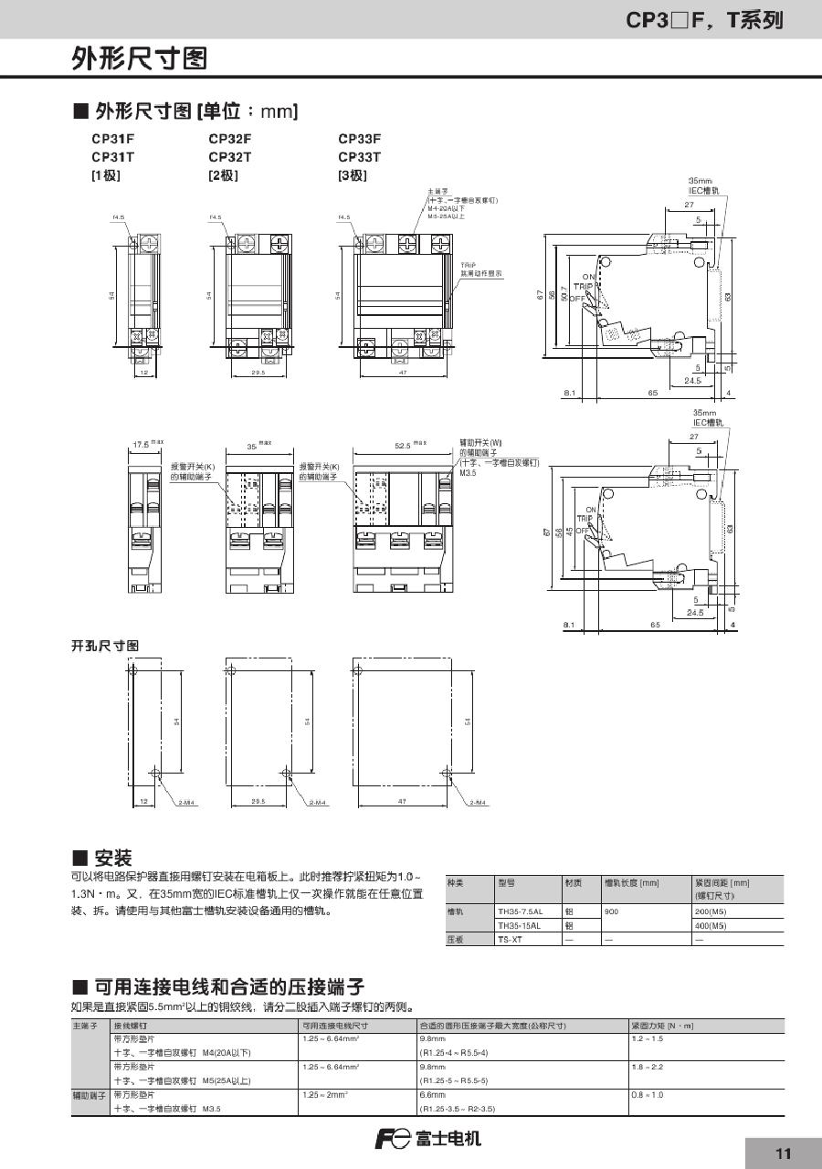 低压断路器-供应富士电机保护器cp32fm 买工控真品就