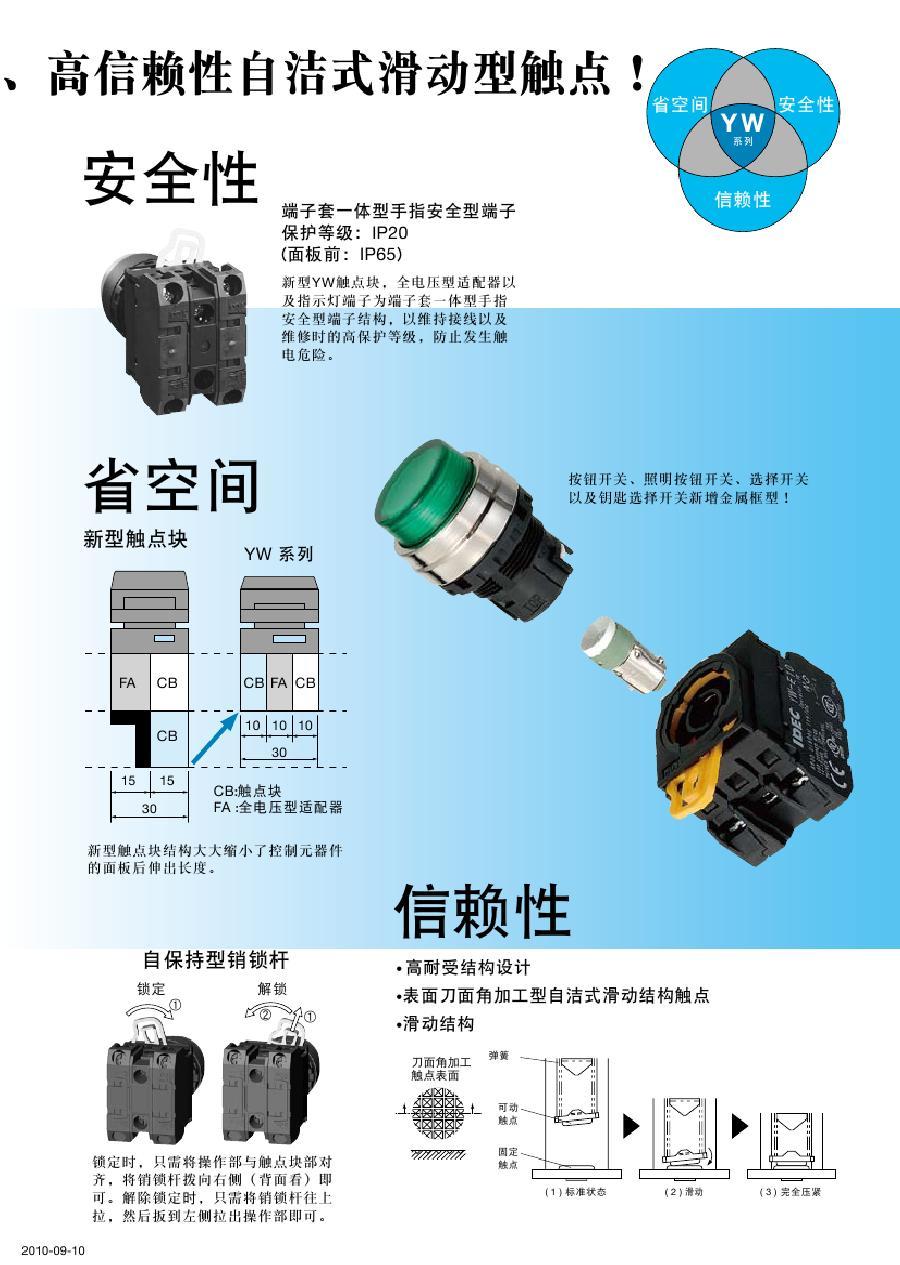 供应和泉yw1b-m4e11r系列开关按钮指示灯 买工控真品就到明扬工控