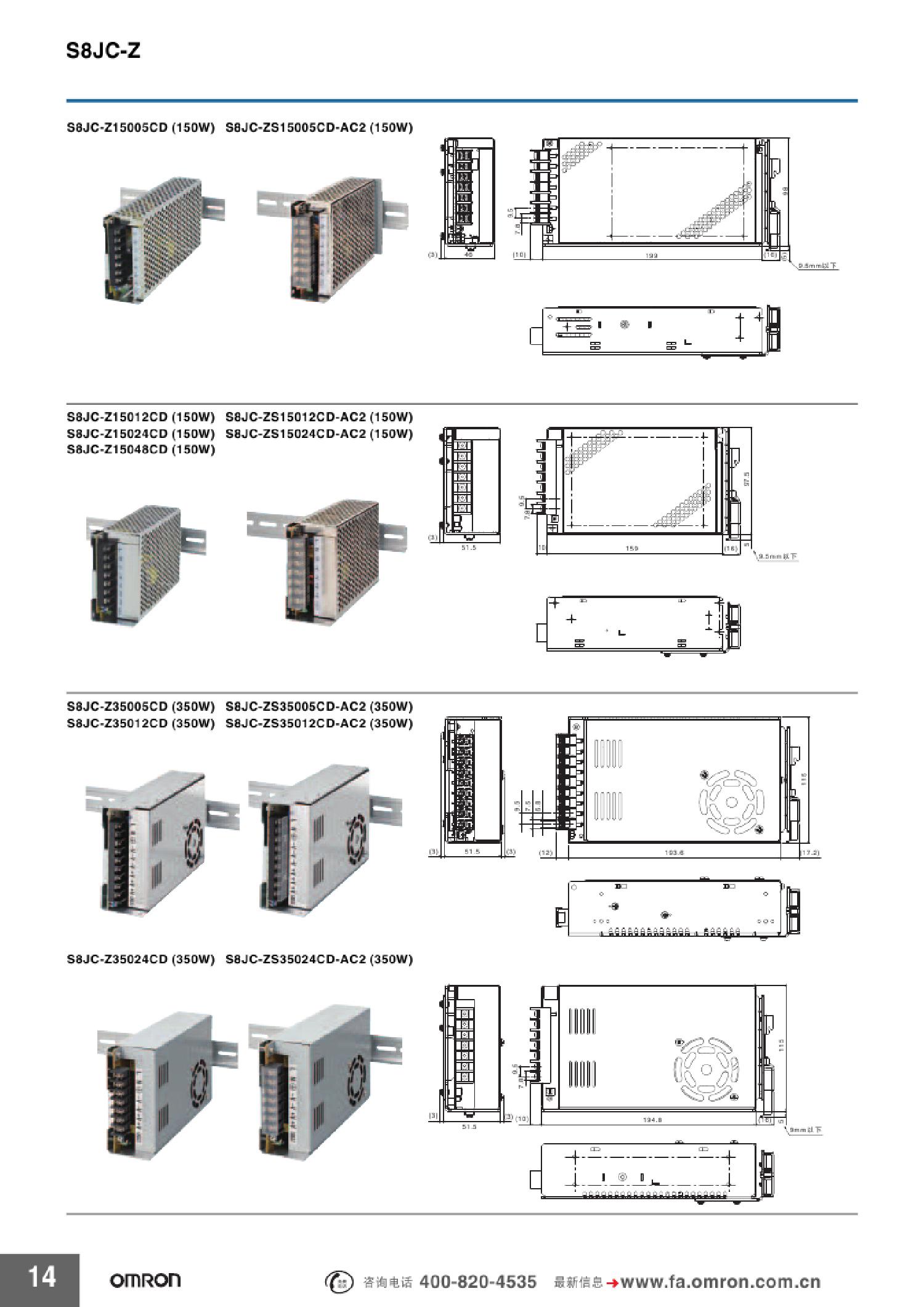 欧姆龙电源s8jc-z10024c 经济型 100w 底座安装 24vdc输出 开关电源