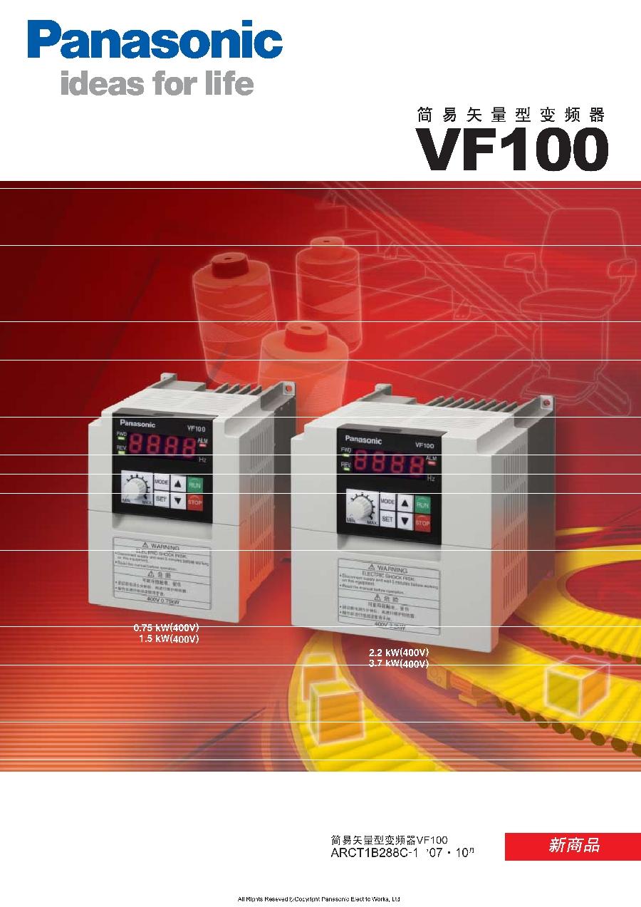 变频器-供应松下变频器avf100-0074