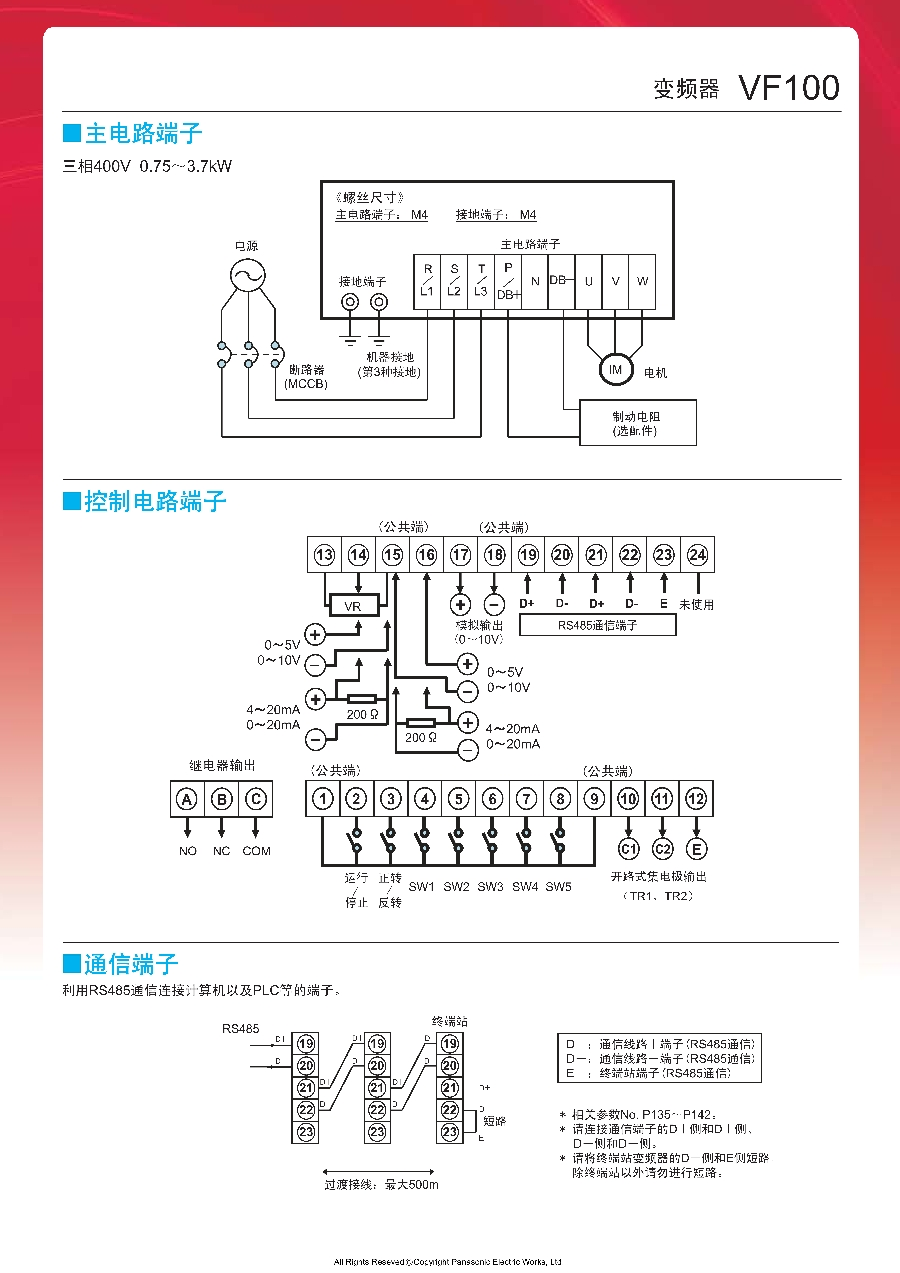 供应松下变频器avf100-0074 买工控真品就到明扬工控