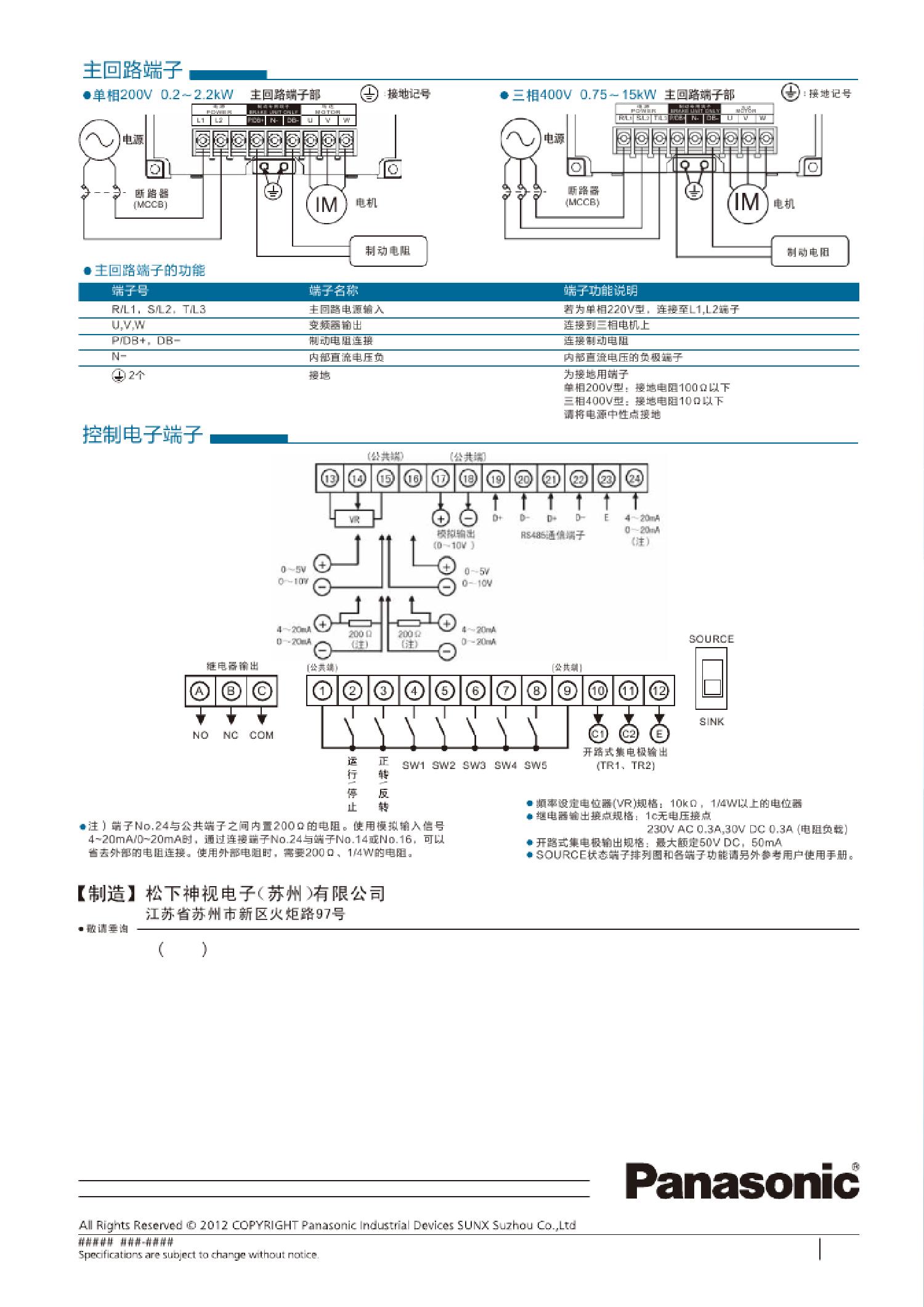松下變頻器avf200-1104