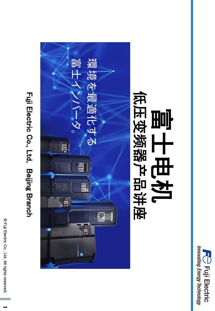 工控网富士低压变频器技术讲座