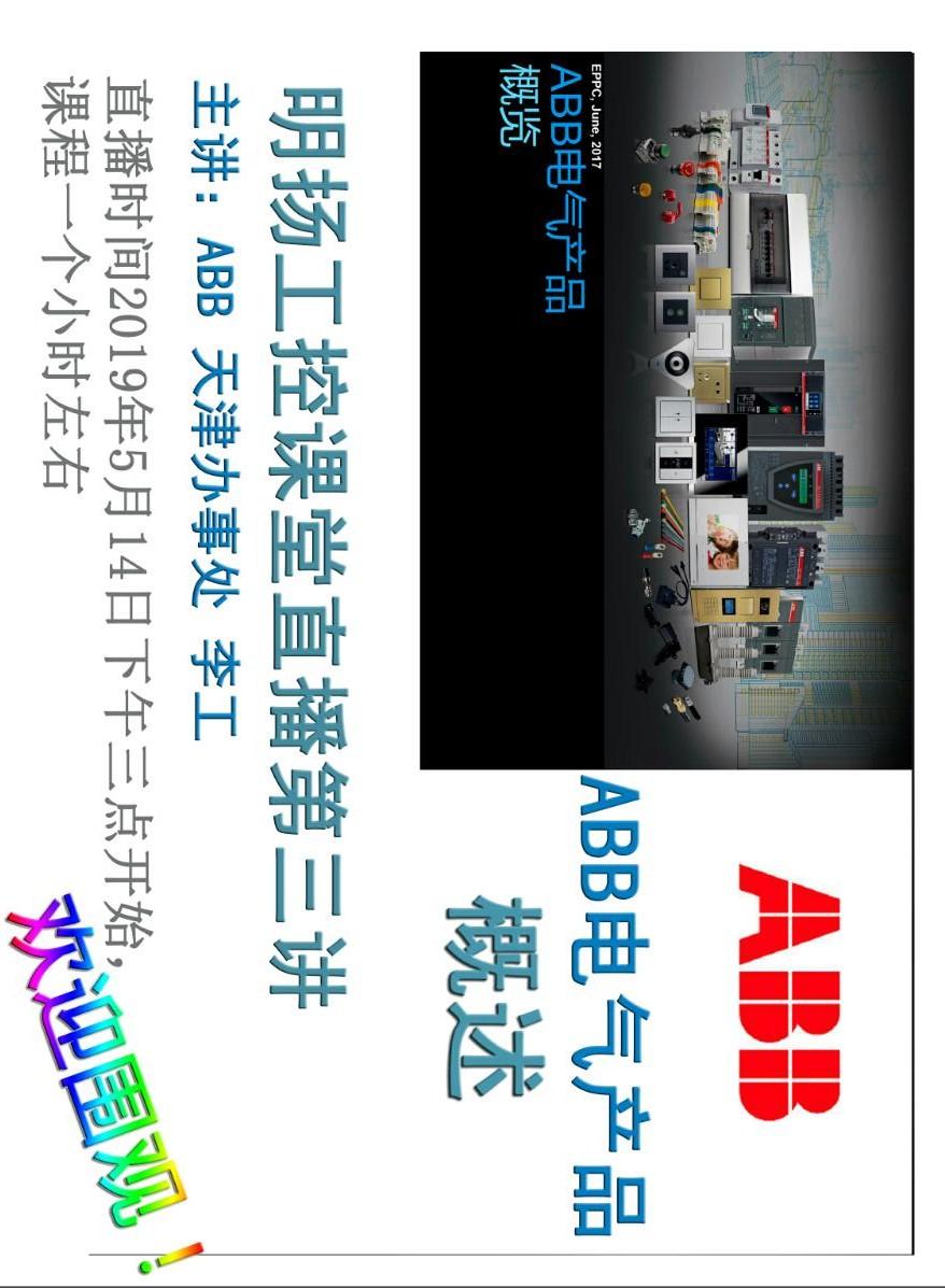 ABB电气概述