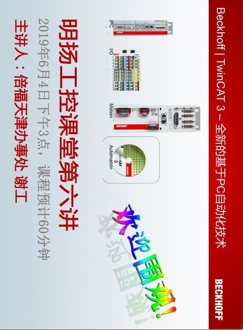 倍福基于PC的自动化技术