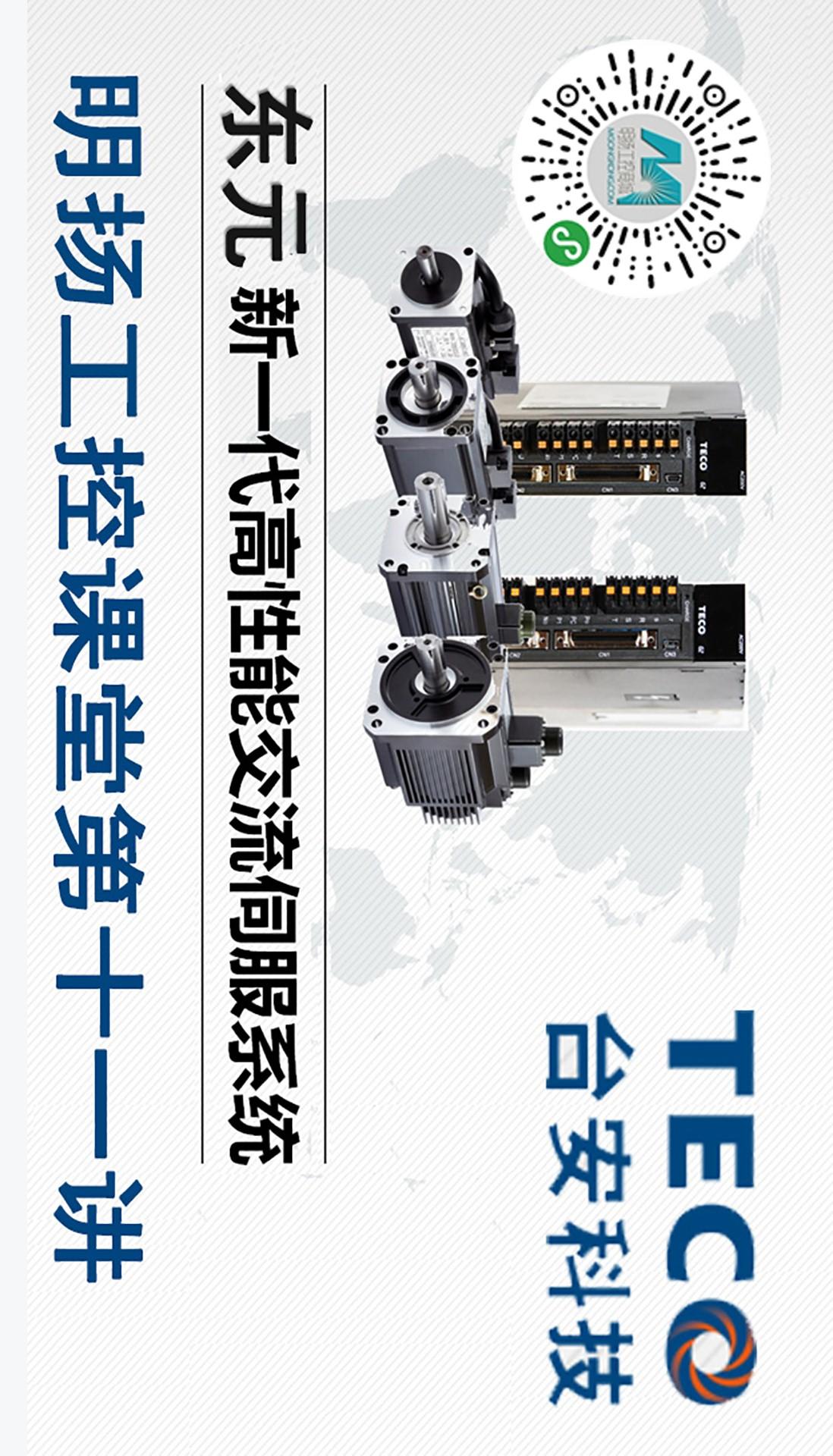 东元伺服技术讲座