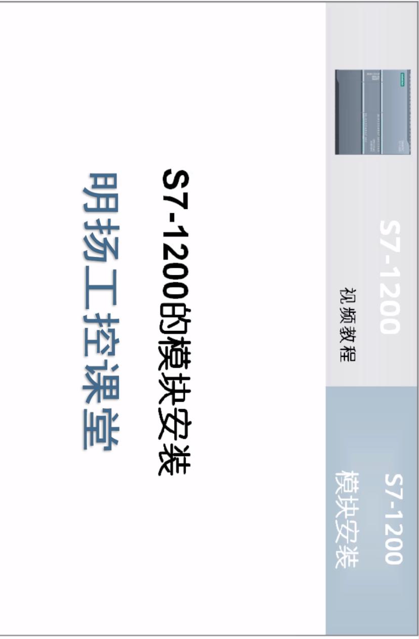 西门子 S7 1200 模块安装 明扬工控课堂