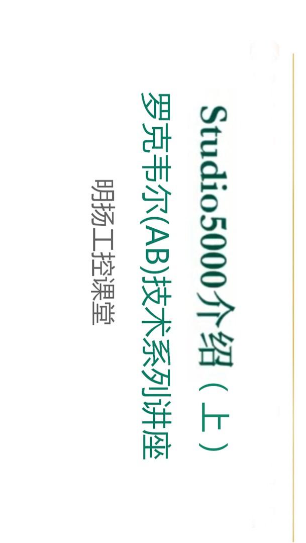 AB罗克韦尔技术讲座编程软件Studio5000 介绍(上)明扬工控课堂