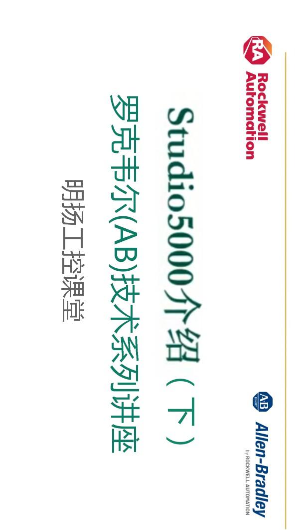 AB罗克韦尔技术讲座编程软件Studio5000 介绍(下)明扬工控课堂