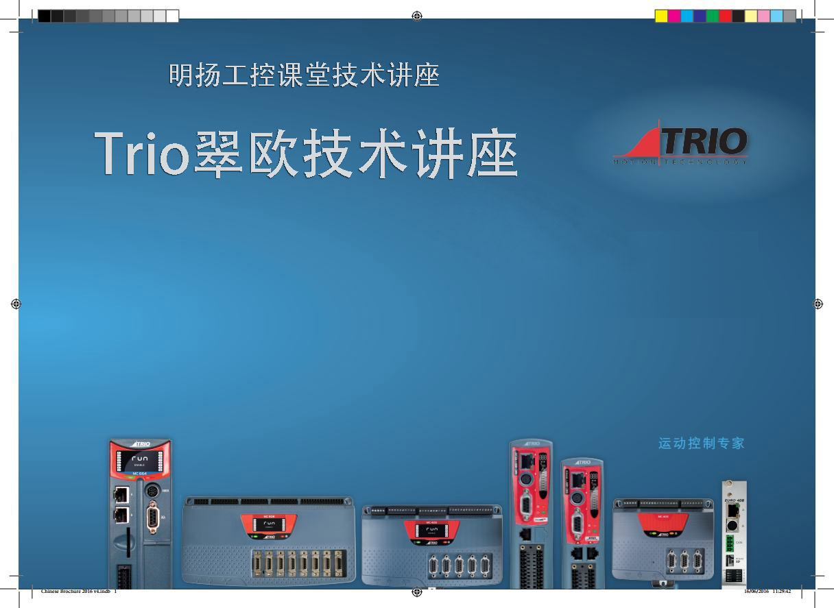 Trio翠欧技术讲座-同步控制+通讯 明扬工控课堂
