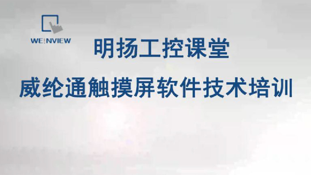 威纶通技术培训视频-30.XY曲线应用视频教程 明扬工控课堂