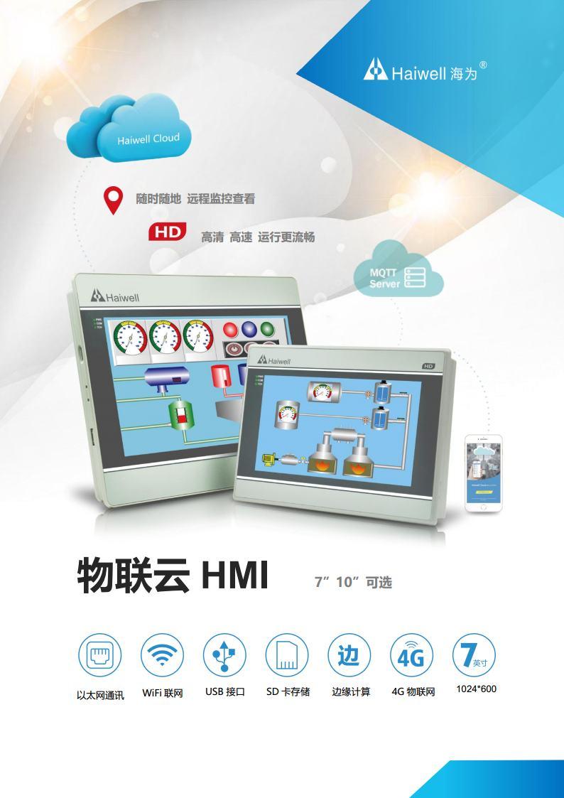 海为云第1讲:硬件参数与网络设置