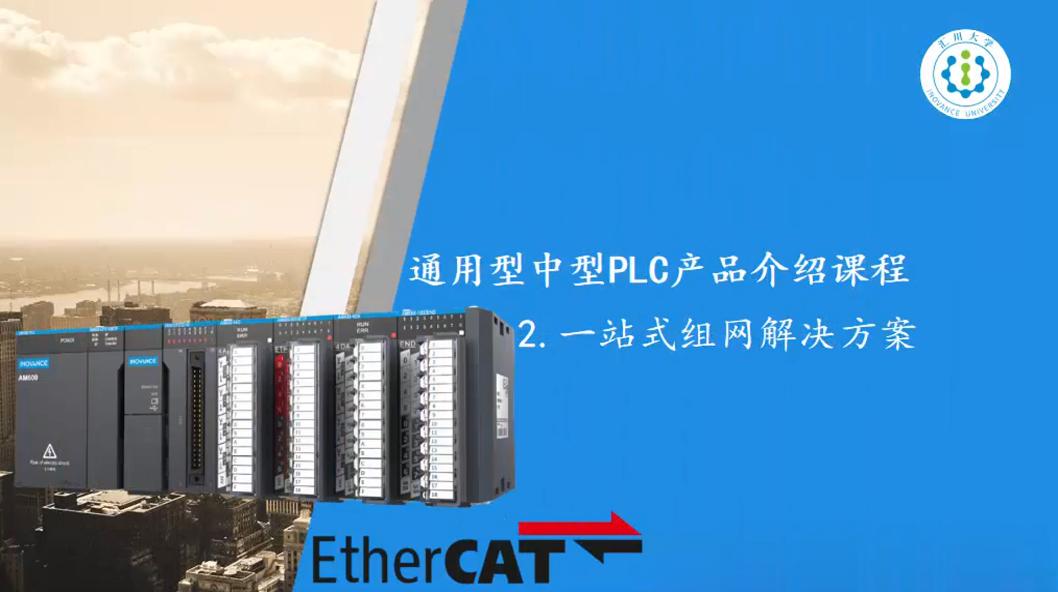 汇川PLC技术讲座AM600/AM400 明扬工控课堂.mp4