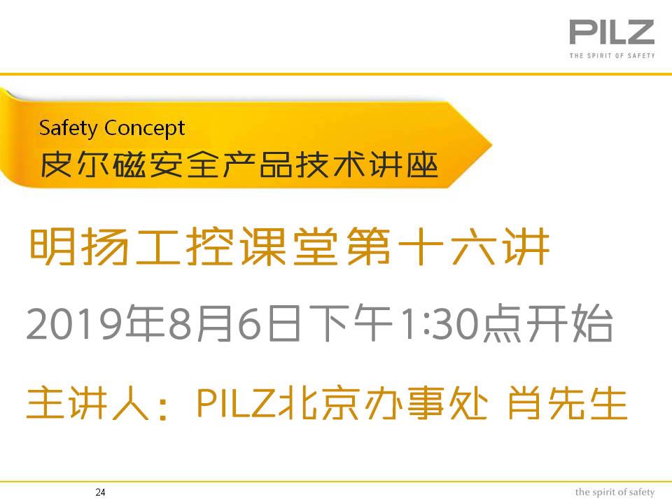 皮尔磁PILZ安全产品技术讲座-明扬工控商城